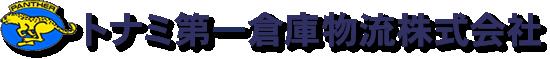 トナミ第一倉庫物流株式会社
